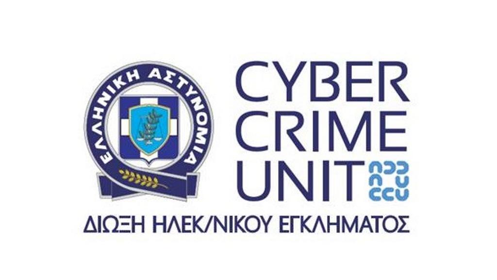 ilektronikou-egklimatos cyber alert